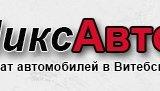 Фото Прокат авто МиксАвто, Республика Беларусь, 210000, г.Витебск, Старобабиновичский тракт, 17-7.