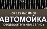 Фото Автомойка ВД Сити, г. Минск, ул. Слободская 70