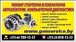 Фото СТО GENSERVICE, г. Минск, ул.Кальварийская 33